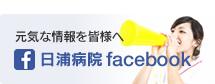 元気な情報を皆様へ 日浦病院facebook
