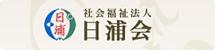 社会福祉法人 日浦会